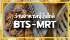 ร้านอาหารญี่ปุ่นใกล้ BTS - MRT
