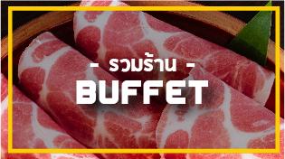 รวมร้าน Buffet