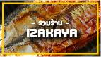 รวมร้าน Izakaya