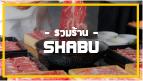 รวมร้าน Shabu