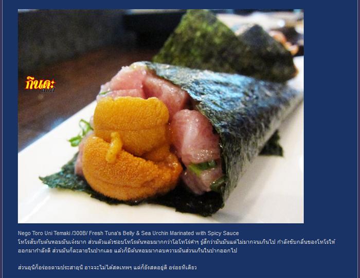 Honmono Sushi2