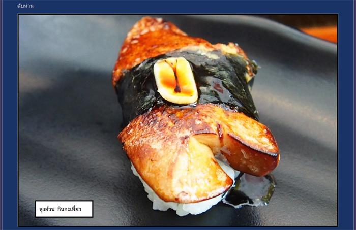 Sushi Masa3