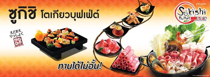 sukishi buffet