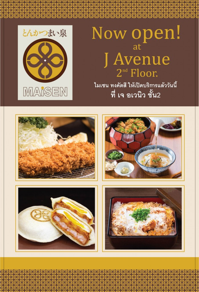 AW-Maisen-J-Avenue-Outdoor-Ad