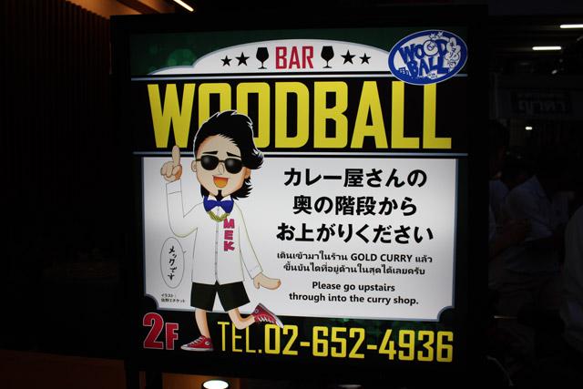 woodballtn_r08