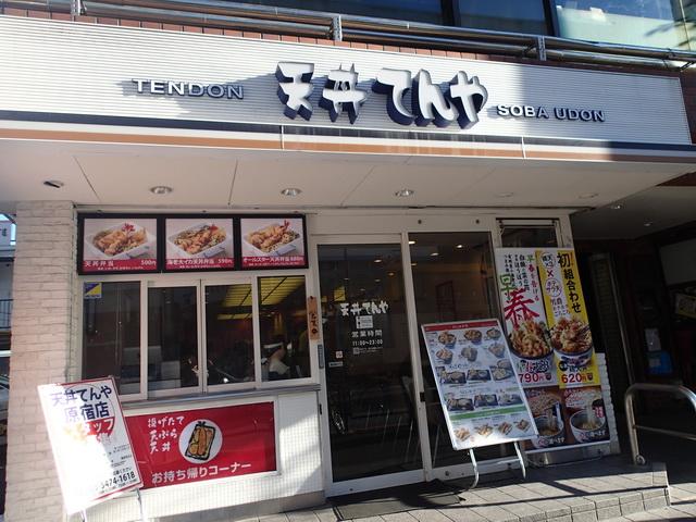 ส่องแฟชั่น ช้อปปิ้งของญี่ปุ่น ย่านฮาราจูกุ