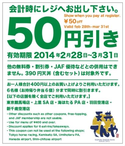 akihabara-coupon