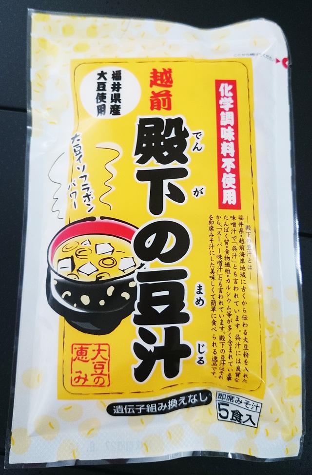 fukui_post10