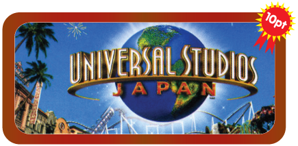 jgb reward Universal Studio tocket