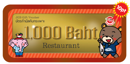 jgb reward voucher 1000 baht