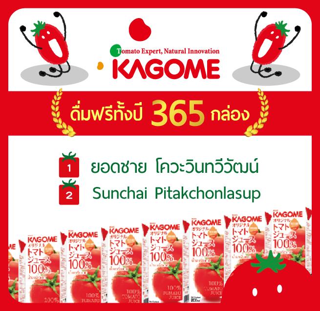2-Kagome