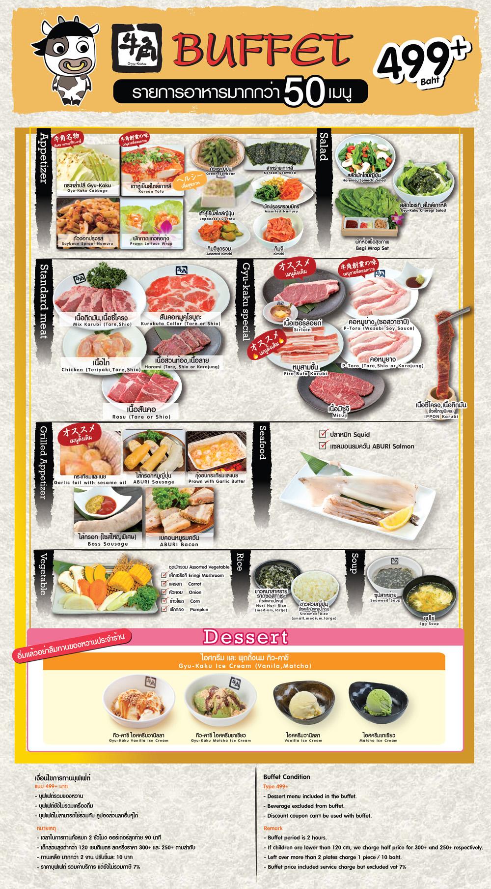 menu-gyukaku500-editsize