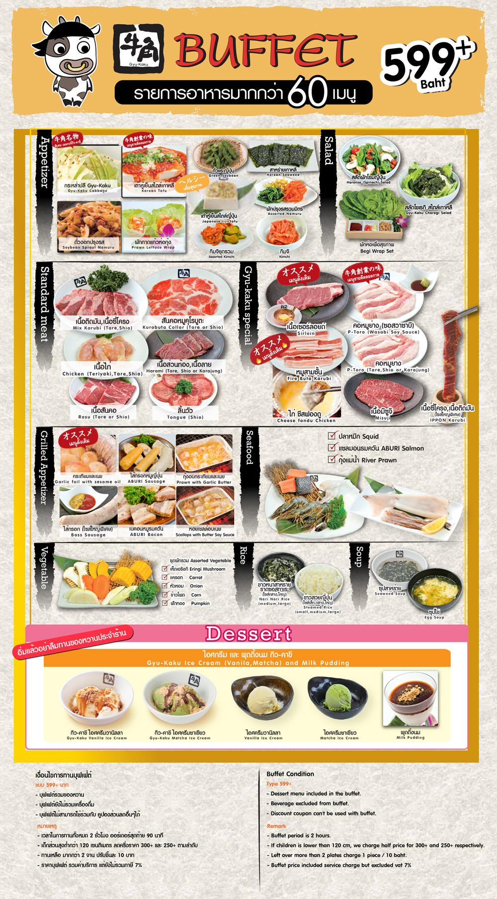 menu-gyukaku600-editsize