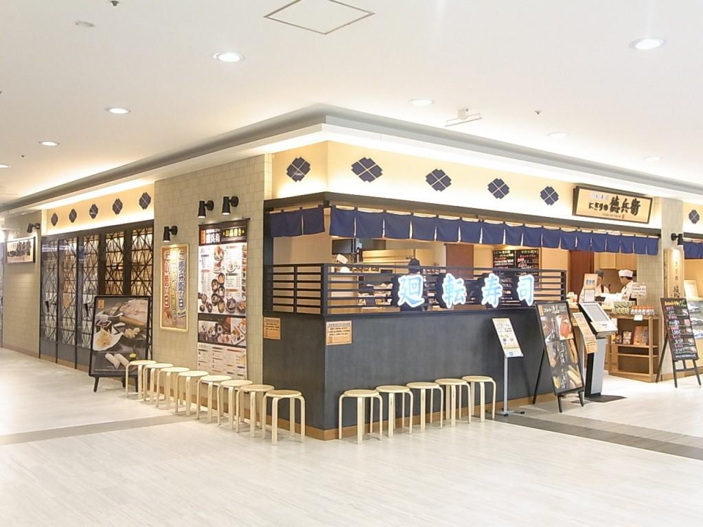 Nigiri no Tokube