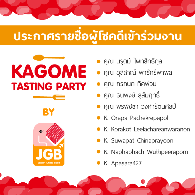Announce-Kagome-Tasting-Party