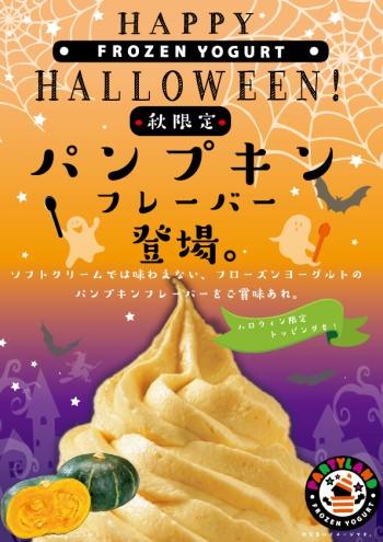 partyland_halloween