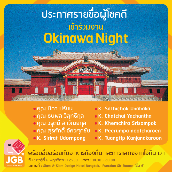 Okinawa Night Announce list