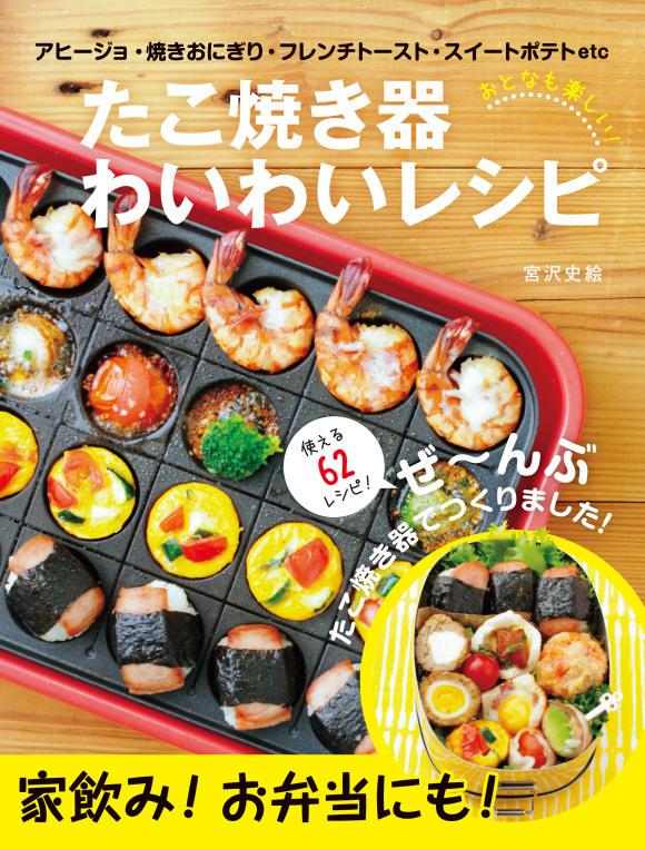takoyaki-1
