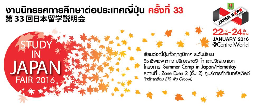 Study Fair 33 Banner-01
