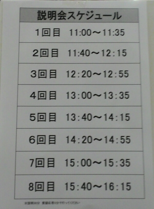 japan job finding time schedule
