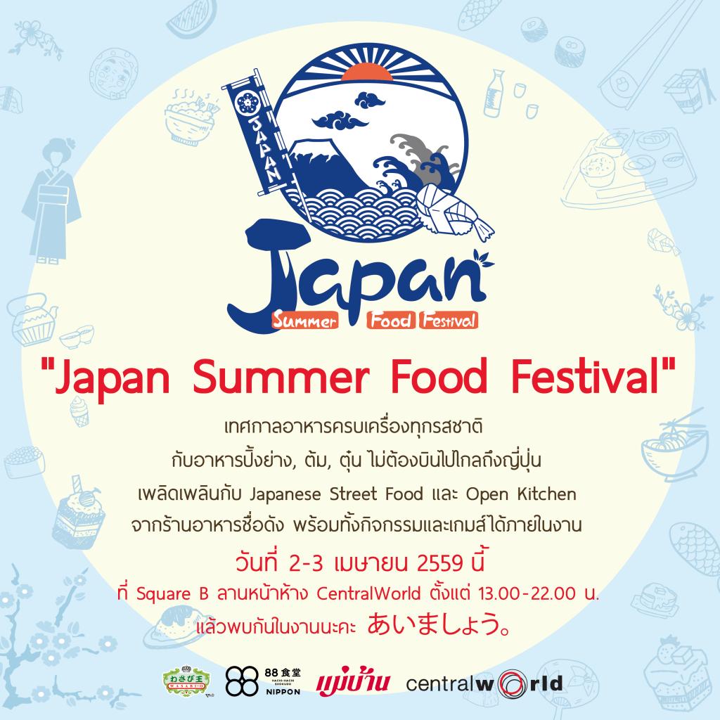 japan summer TH-02