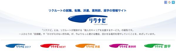 japan web recruit