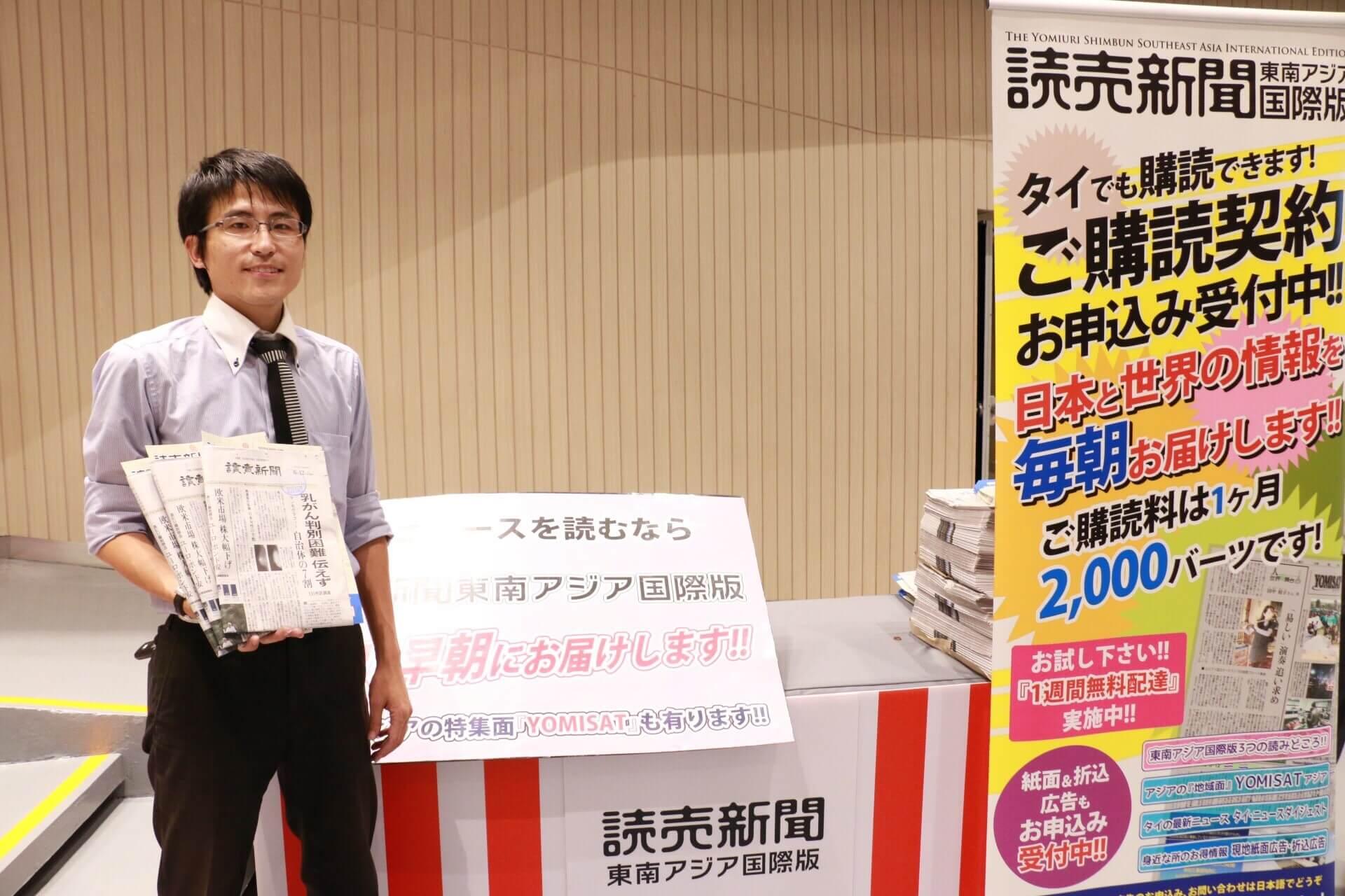 Booth Yomiuri