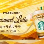 หอมกรุ่นกลิ่นคาราเมลกับลาเต้ร้อนรสชาติใหม่จาก Starbucks ญี่ปุ่น