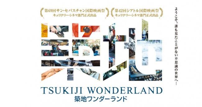 ec-tsukiji-650x345