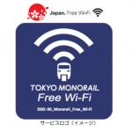 ญี่ปุ่นเตรียมเปิดให้บริการ Free Wi-Fi บนรถไฟโมโนเรลสายสนามบินฮาเนดะ