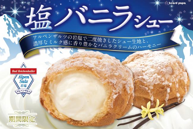 ชวนให้ฟินอีกแล้ว กับชูครีม Beard Papa's ญี่ปุ่น รสชาติใหม่ Salt Vanilla