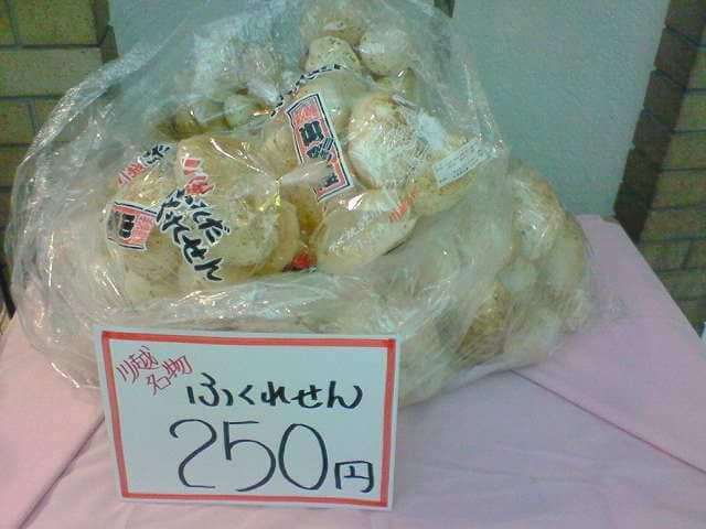 kawagoe-souvenir-fukuresen