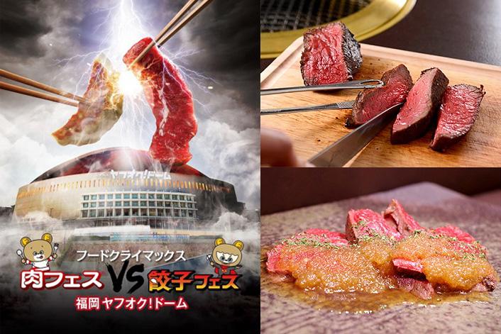 Niku Fes vs Gyoza Fes เทศกาลเนื้อชื่อดัง ผนึกกำลังเกี๊ยวซ่าบรรเลงความอร่อยที่ฟุกุโอกะ