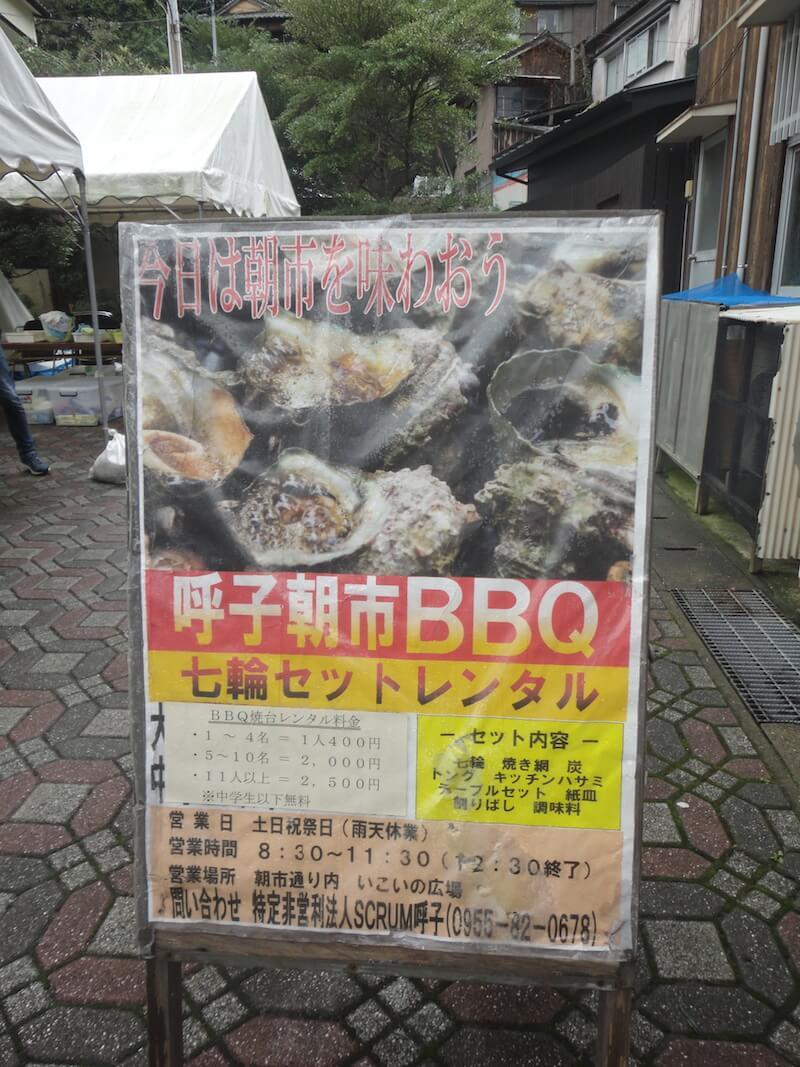 BBQ Rental