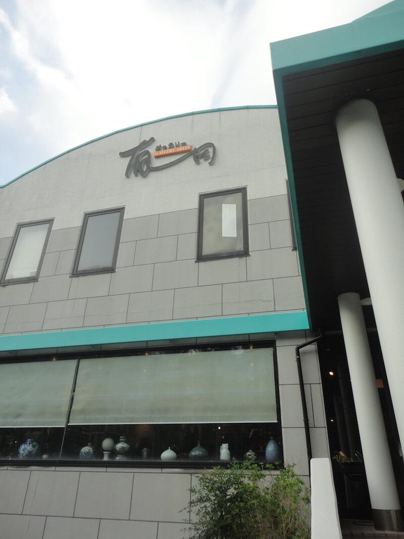 Gallery Arita 1