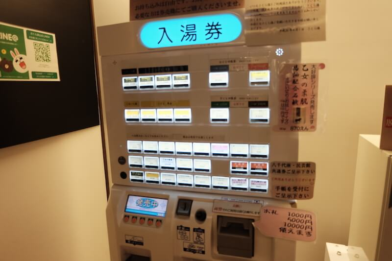 sakurayu ticket machine
