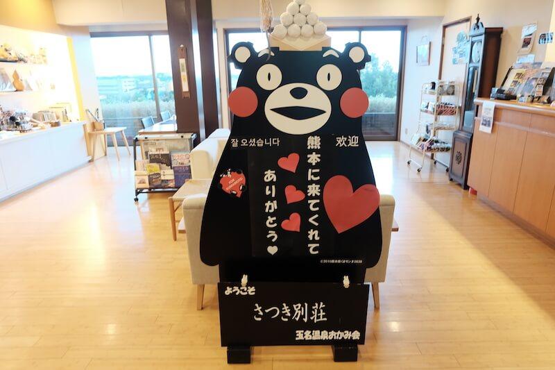 Satsuki Bessou kumamon