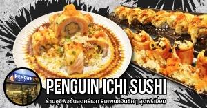 Penguin Ichi Sushi ร้านซูชิฟิวชั่นสุดครีเอท ธีมเพนกวินชิคๆ สุดพรีเมี่ยม