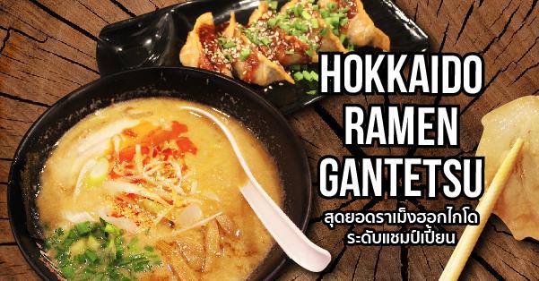 Hokkaido Ramen Gantetsu สุดยอดราเม็งฮอกไกโดระดับแชมป์เปี้ยน