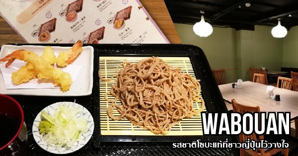 Wabouan เจ้าตำรับรสชาติโซบะแท้ที่ชาวญี่ปุ่นไว้วางใจ
