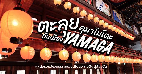 ตะลุยคุมาโมโตะกับเมือง Yamaga แหล่งรวมวัฒนธรรมของญี่ปุ่นจากอดีตสู่ปัจจุบัน