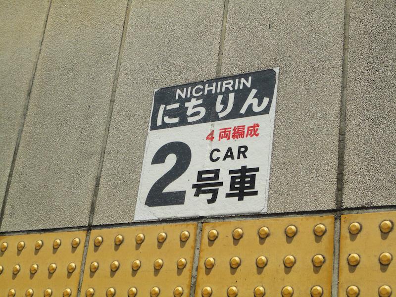 nichirin car 2