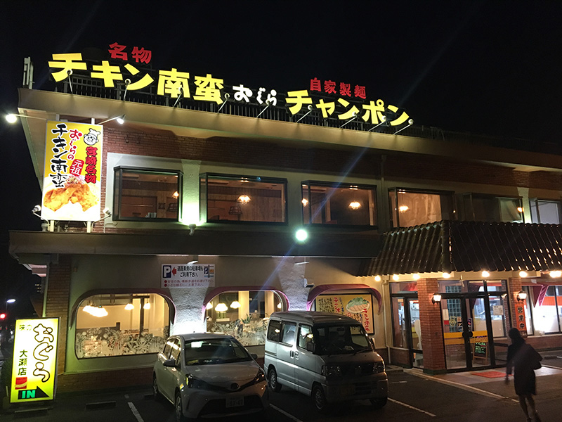 ogura chiken nanban