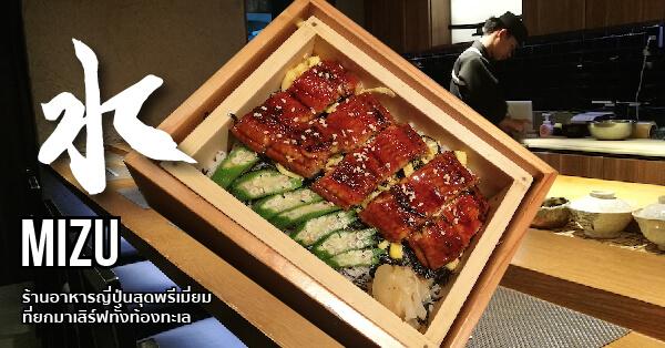 จัดหนักจัดเต็มที่ Mizu กับมื้อกลางวันสุดพรีเมี่ยมที่ยกมาเสิร์ฟทั้งท้องทะเล