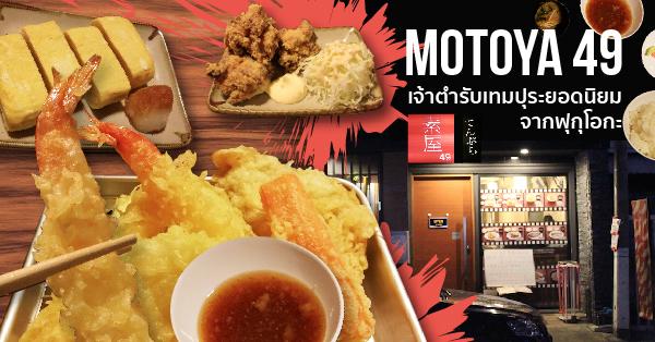 Motoya 49 เจ้าตำรับเทมปุระยอดนิยมจากฟุกุโอกะ