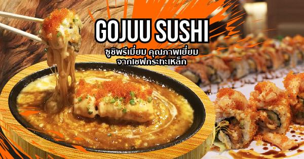 Gojuu Sushi ซูชิรสเยี่ยม คุณภาพพรีเมี่ยม โดยเชฟกระทะเหล็ก