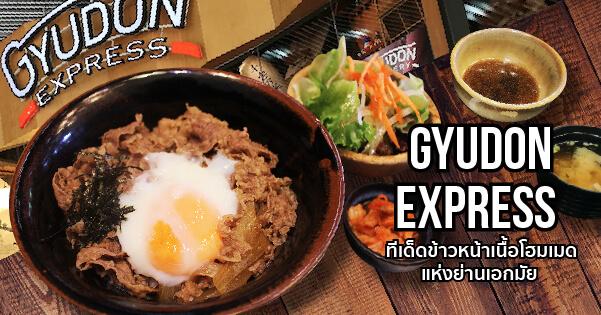 Gyudon Express ข้าวหน้าเนื้อโฮมเมดตำรับญี่ปุ่นแท้ อร่อยดีต่อสุขภาพ