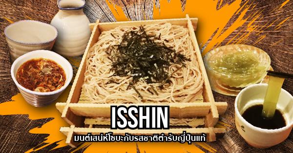 Isshin มนต์เสน่ห์โซบะกับรสชาติต้นตำรับ ขวัญใจชาวญี่ปุ่น