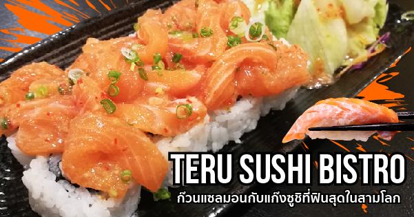 Teru Sushi Bistro ก๊วนแซลมอนกับแก๊งซูชิที่ฟินสุดในสามโลก