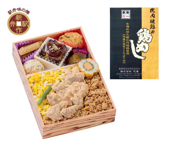 Hinaijidori no niwatori meshi bentou